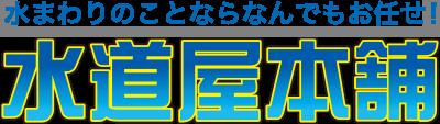 埼玉県周辺でトイレの水漏れ・つまり、お風呂、台所、洗面所から給湯器まで水まわりのトラブルなら水道屋本舗